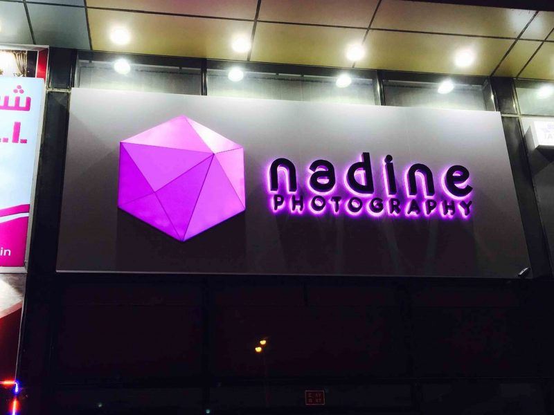 shop-b | Nadine Photography | Bahrain Marketing Agency